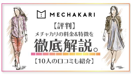 【評判】メチャカリの料金&特徴を徹底解説【10人の口コミも紹介】