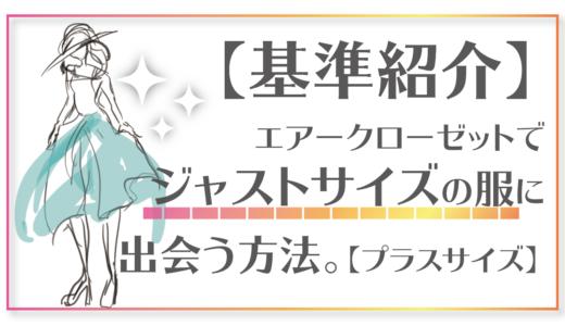 【基準紹介】エアークローゼットでジャストサイズの服に出会う方法【プラスサイズ】