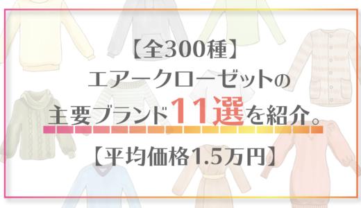 【全300種】エアークローゼットの主要ブランド11選を紹介【平均価格1.5万円】
