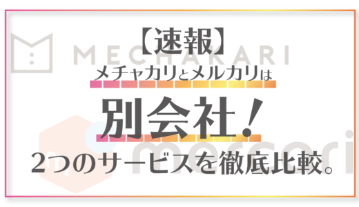 【速報】メチャカリとメルカリは別会社!2つのサービスを徹底比較