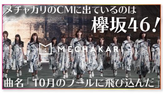 メチャカリのCMに出ているのは欅坂46!曲名「10月のプールに飛び込んだ」