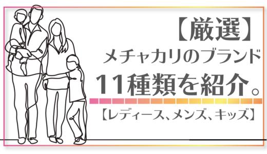 【厳選】メチャカリのブランド11種類を紹介【レディース、メンズ、キッズ】
