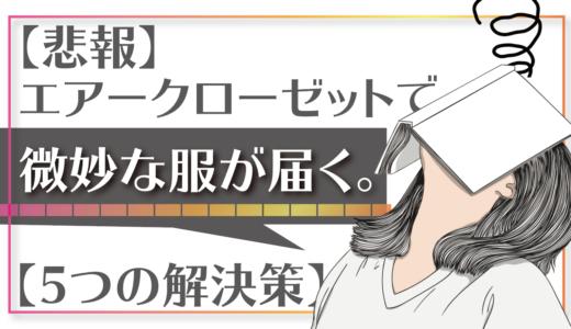 【悲報】エアークローゼットで微妙な服が届く【5つの解決策】