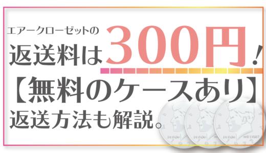 エアークローゼットの返送料は300円!返送方法も解説【無料のケースあり】