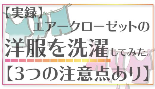 【実録】エアークローゼットの洋服を洗濯してみた【3つの注意点あり】