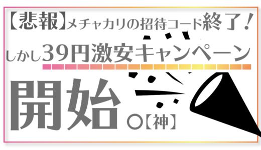 【悲報】メチャカリの招待コード終了!しかし39円激安キャンペーン開始【神】