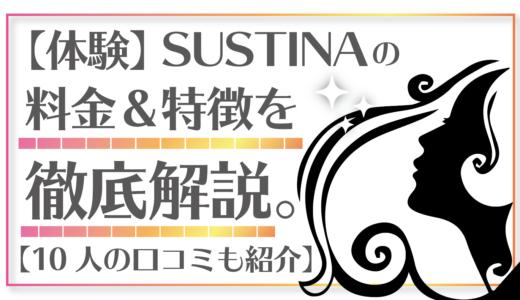 【体験】SUSTINAの料金&特徴を徹底解説【10人の口コミも紹介】